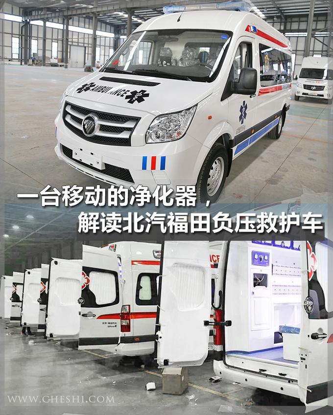 一台移动式净化器——北汽福田负压救护车解读