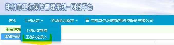 """""""上班族""""注意啦!郑州人社局发出关于疫情防控期间办理工伤认定的公告"""
