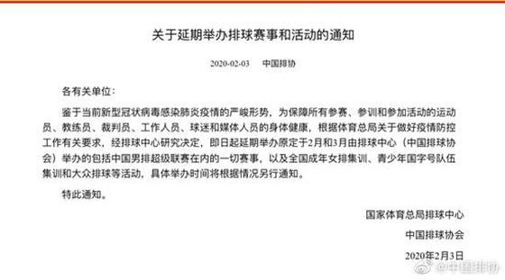 中国排协:男排联赛等赛事及成年女排集训全部延期