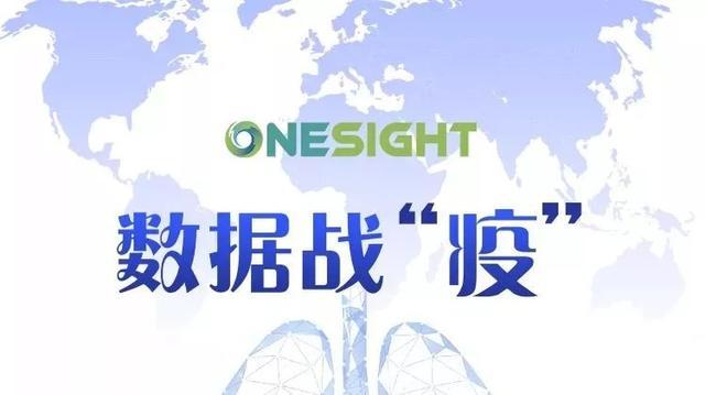 全球资讯_新型肺炎全球疫情实时资讯平台已上线_OneSight
