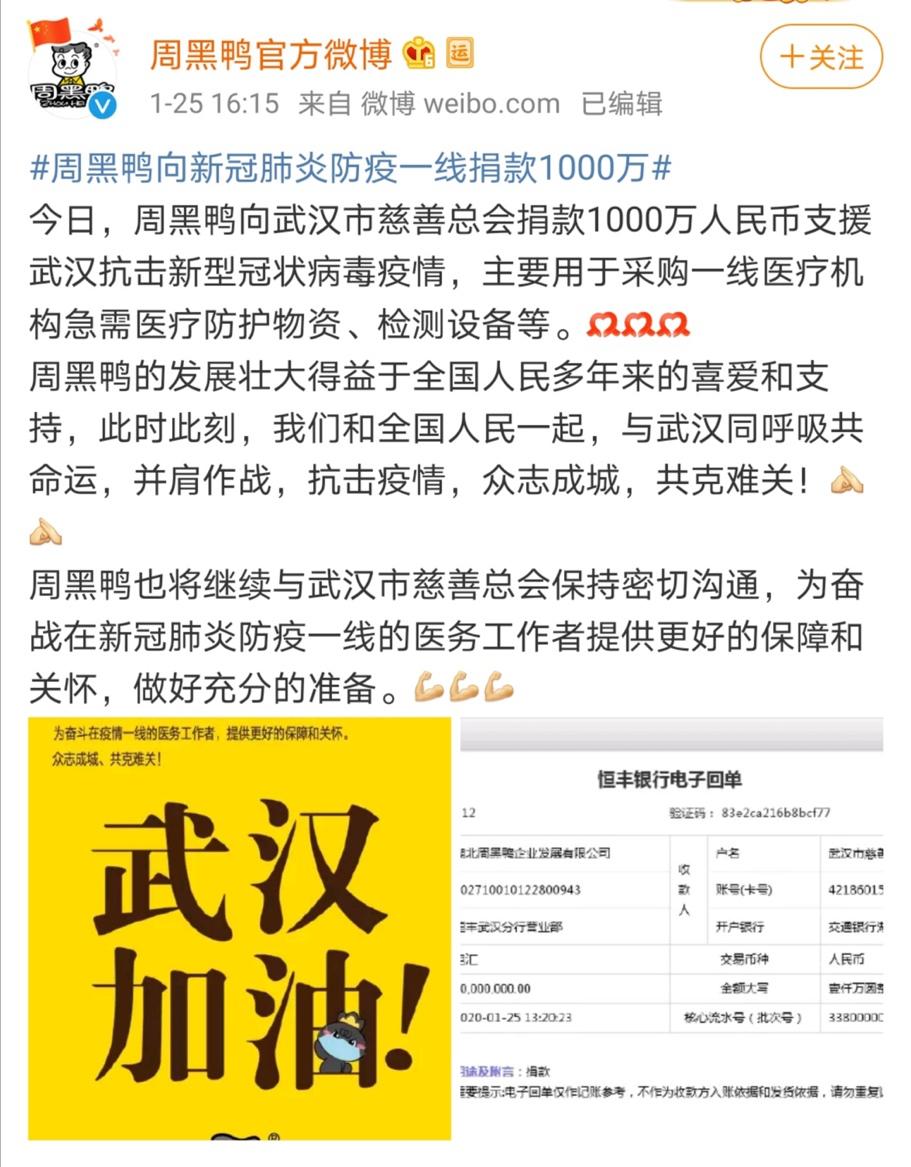 武汉加油 周黑鸭向新冠肺炎防疫一线捐款1000万