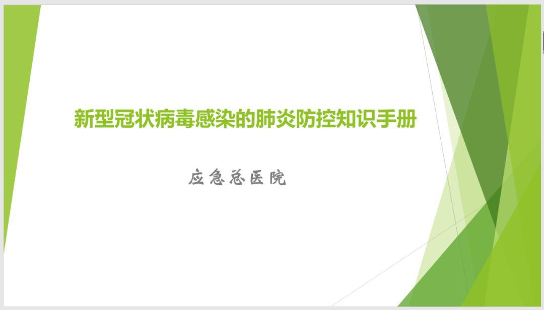 企业预防新型冠状病毒
