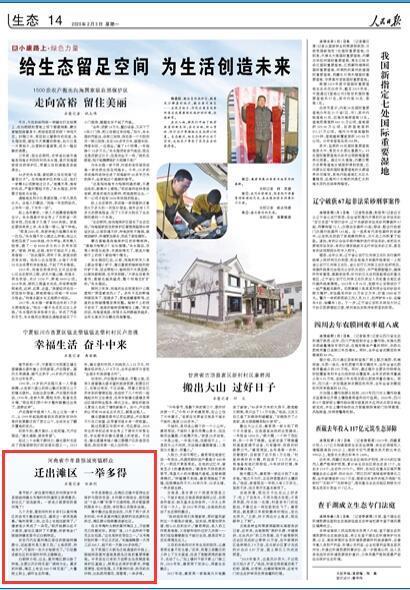 中央主流媒体报道郑州|《人民日报》:河南省中牟县狼城岗镇群众迁出滩区一举多得