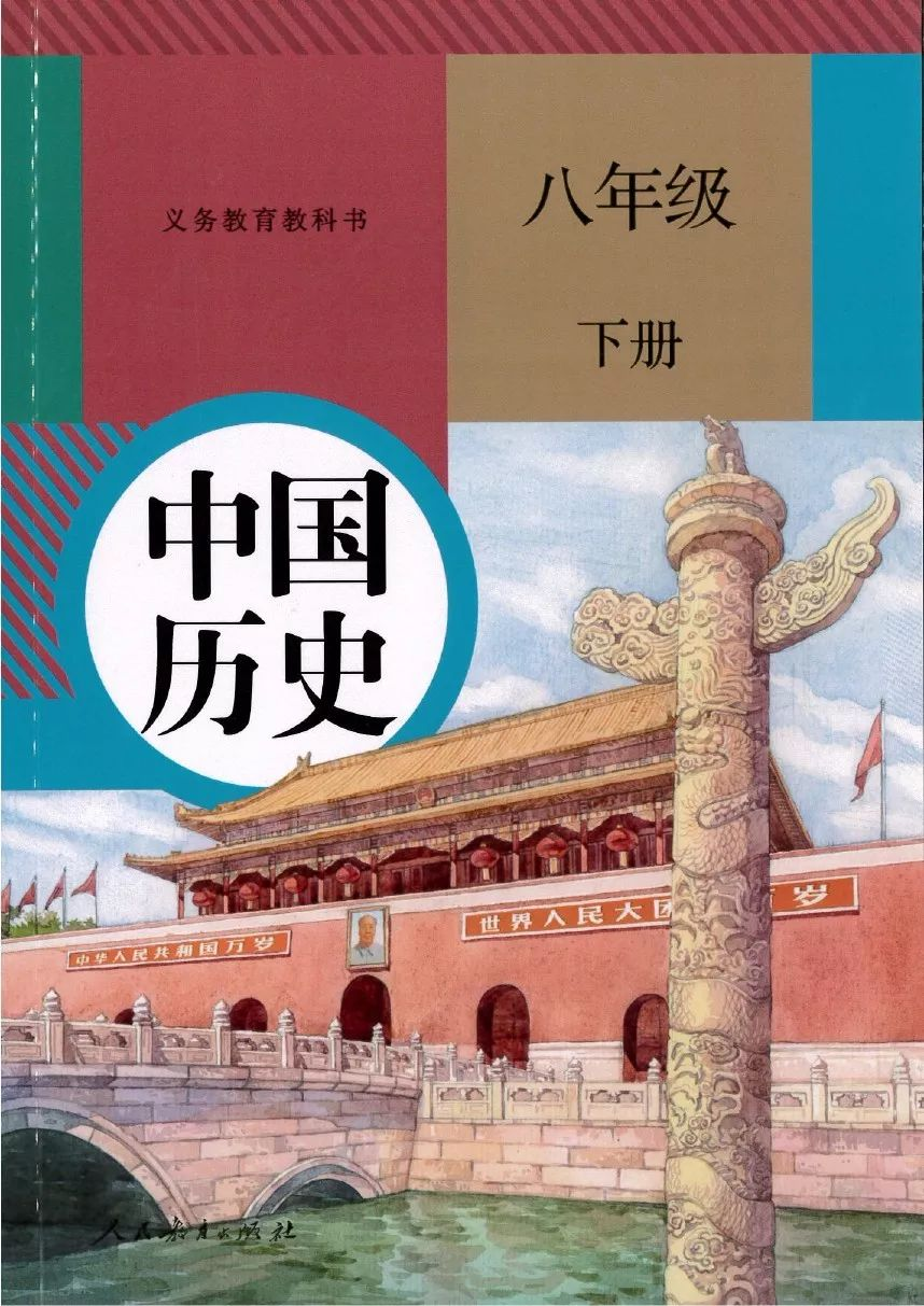 部编版八年级《历史》下册电子课本(高清版),寒假预习必备!
