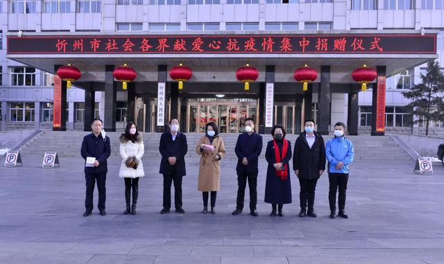 忻州市红十字会举行社会各界献爱心抗疫情集中捐赠仪式