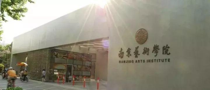 中国六大艺术学院:这些专业最好!