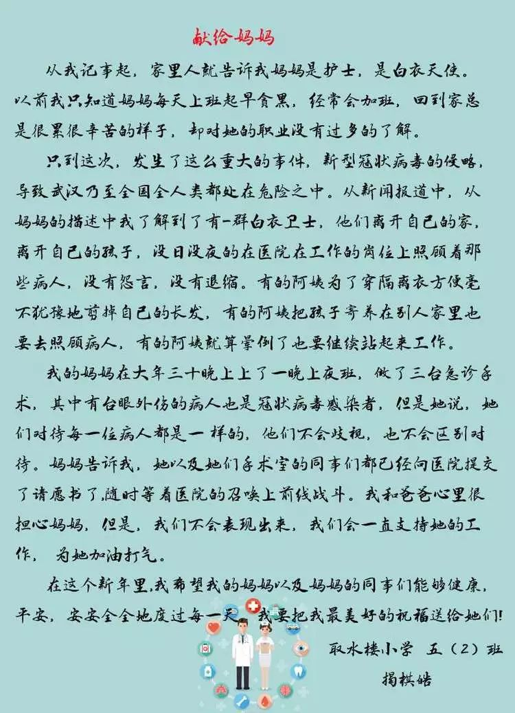 当武汉好了以后 武汉小学生写下催泪作文为武汉加油