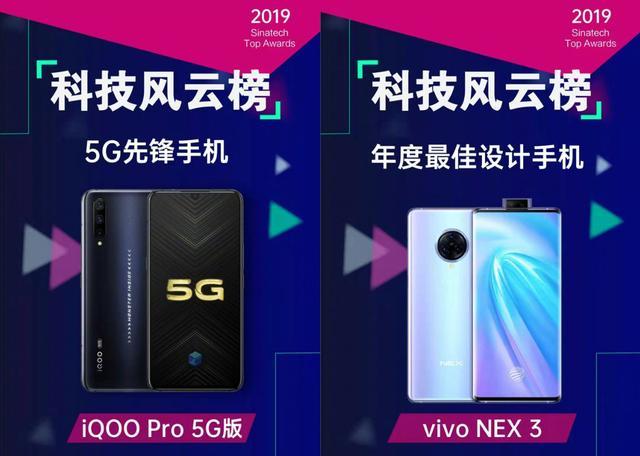5G手机应该怎么选?新浪2019科技风云榜表明vivo体验最出色