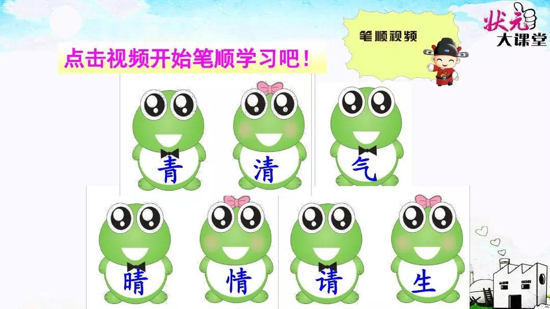 宅家语文课丨一年级下册第3课 识字3 小青蛙 附课课练 答案,可下载