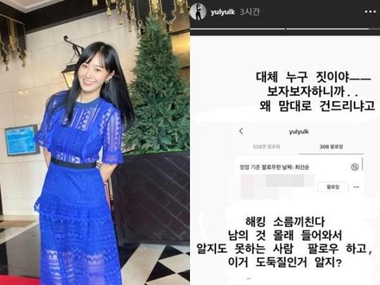 權俞利SNS警告盜用賬戶網民 粉絲紛紛留言聲援