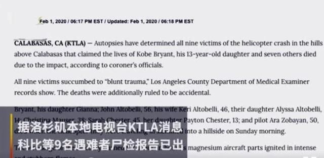科比尸检报告公布! 机上9人都死于钝器伤