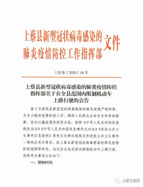 上蔡县城区人口_2月4日0时起:上蔡关于限制机动车上路和城区居民出入的公告