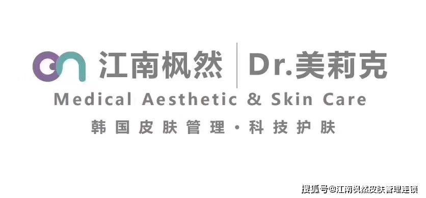 【热文】Fr21,江南枫然美莉克,纯韩皮肤管理,纯韩护肤品质,诚招代理