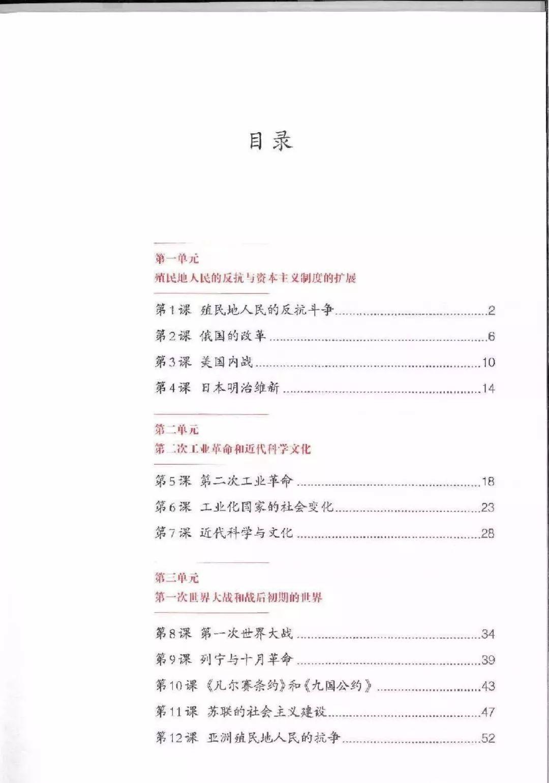 【电子课本】部编版九年级历史下册电子课本(高清版),寒假预习必备!