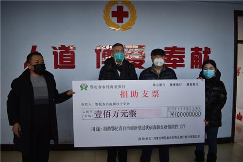 内蒙古鄂伦春农村商业银行向旗红会捐赠疫情防控专项资金100万元