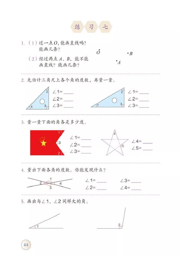 四年级数学人口普查_人口普查