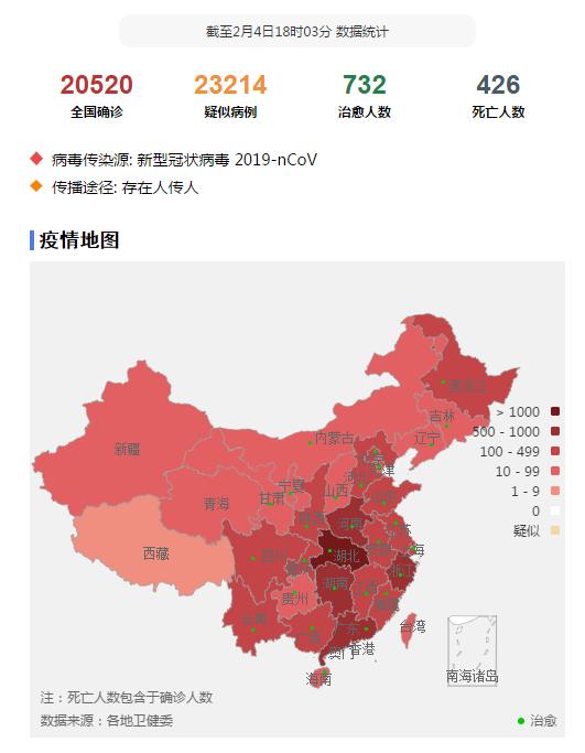 全国新型冠状病毒感染的肺炎 疫情情况 2020-2-4 云南累计报告确诊图片
