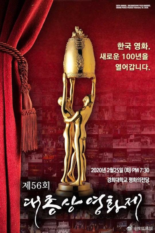 韓國第56屆大鐘獎電影節因新型肺炎決定延期