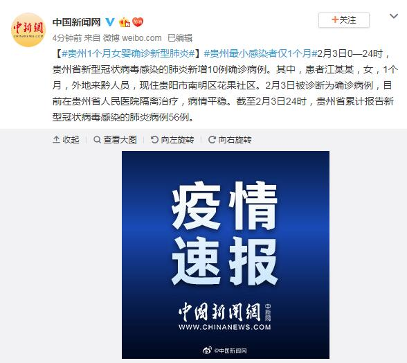 贵州1个月女婴确诊新型肺炎 系外地来黔人员