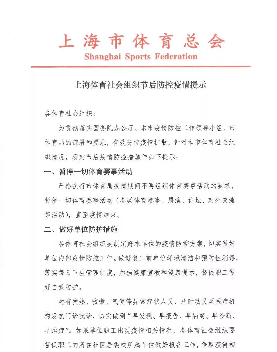 【热文】体总宣布暂停一切体育赛事活动上海武术院开放居家锻炼视频