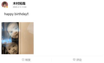 木村拓哉晒女儿萌照为其庆生,木村光希生日之时还在为工作奔波 作者: 来源:猫眼娱乐V