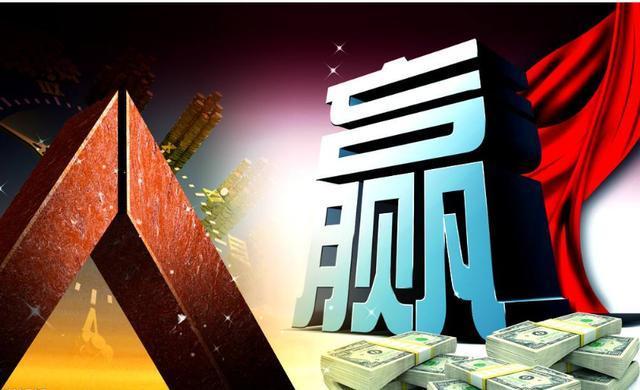 中国捡钱时代已到来,如果有10万资金,可以买一些2元左右的低价股?