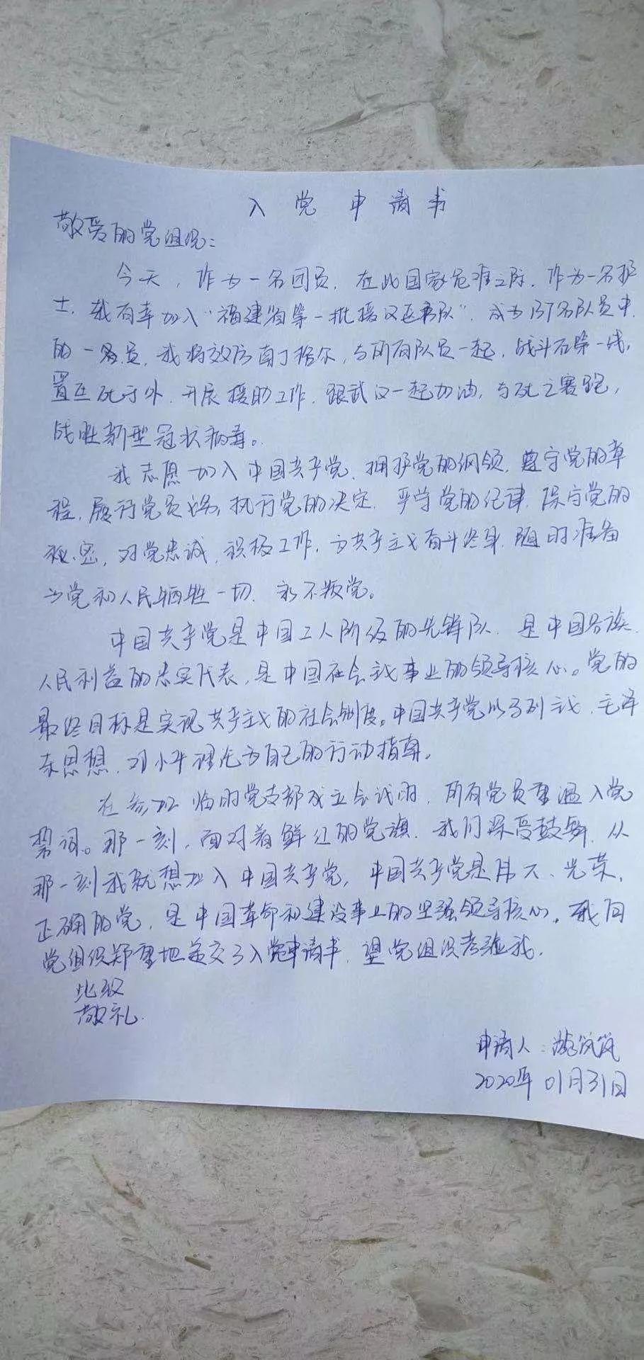 看哭了 漳州首批驰援武汉护士蔡笔峰日记,加油,请平安归来