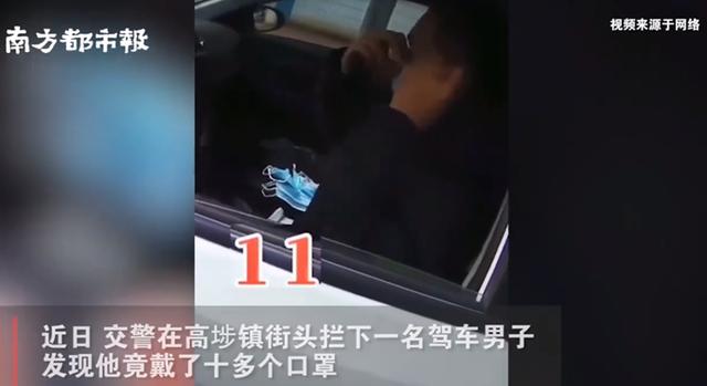 交警拦车发现男子戴十多个口罩,求生欲max