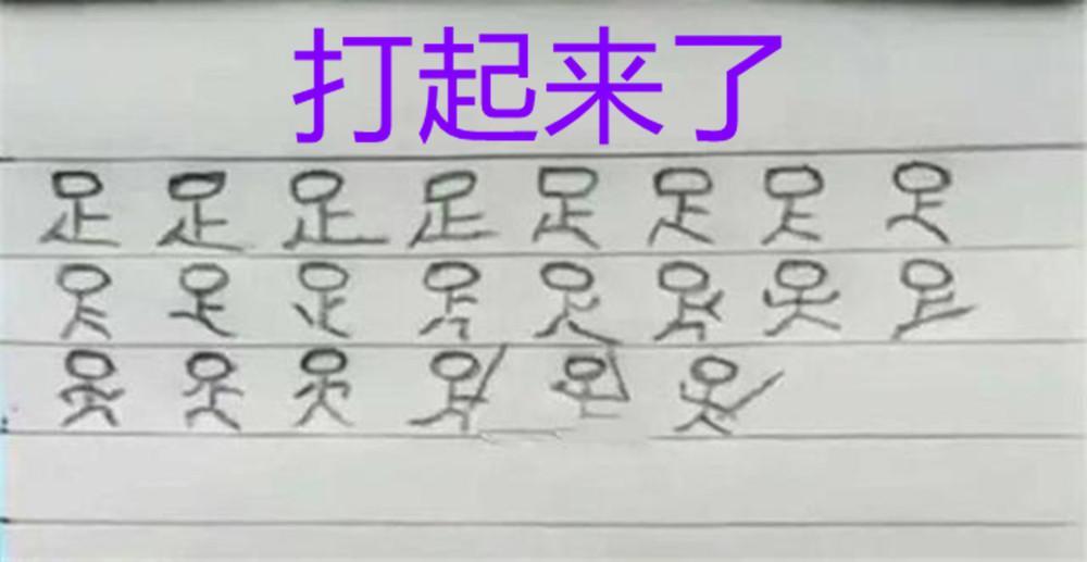 """儿子被罚写""""员""""走红网络,网友:字在奔跑,汉字启蒙咋教?"""