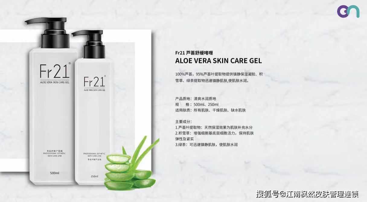 原创Fr21系列纯韩护肤产品---【Fr21芦荟舒缓啫喱】