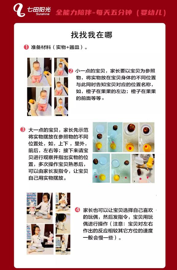 """七田阳光""""家庭育儿公益行动"""" —— """" 全能力陪伴,每天5分钟 """" 第2期"""