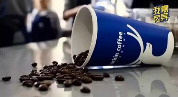 瑞幸咖啡遭89页报告做空,是数据造假还是资本阴谋?