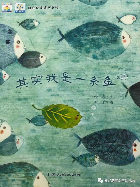 绘本故事 其实我是一条鱼