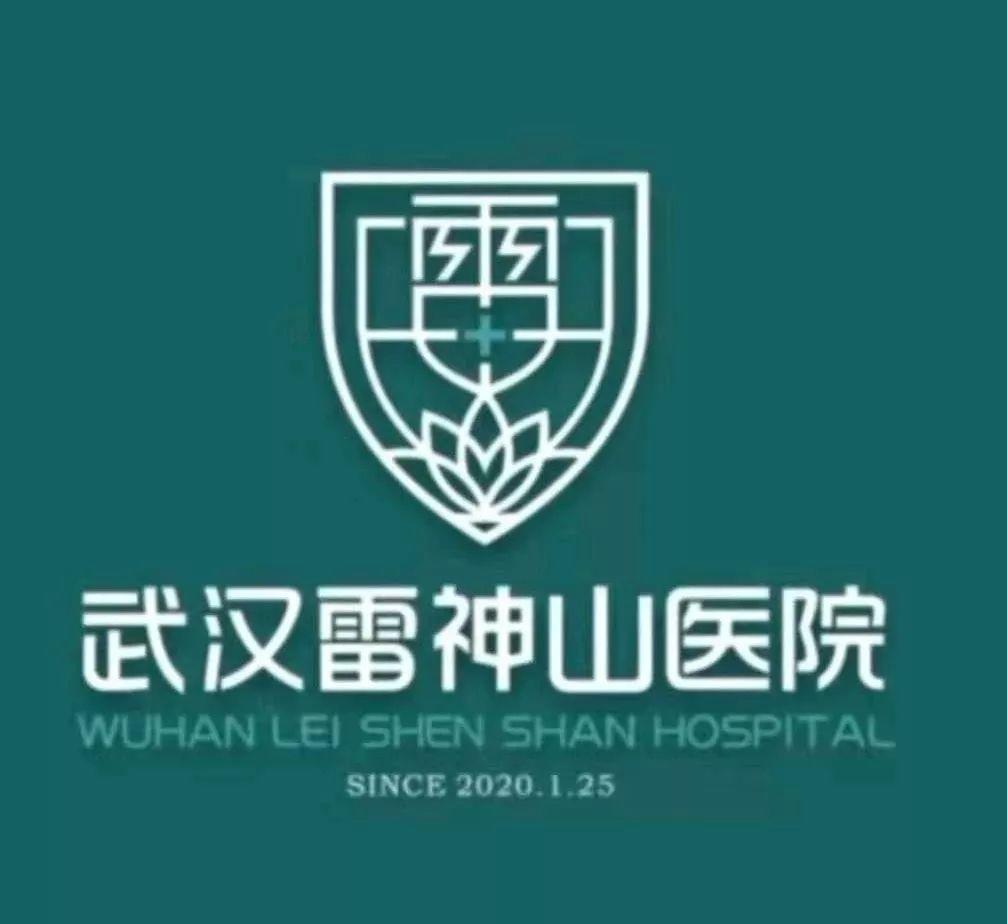 雷神山医院logo设计阐述
