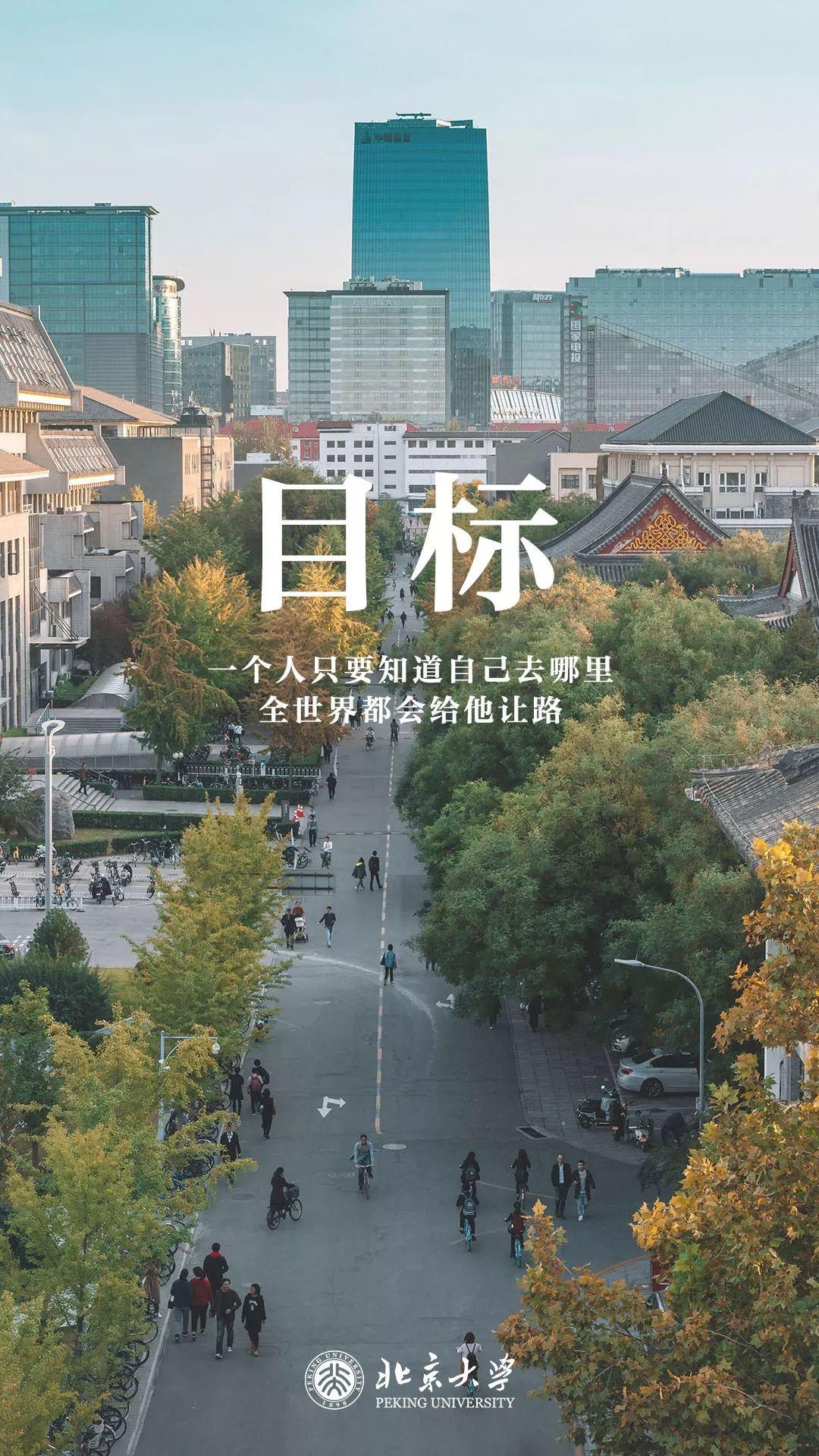 关注 高三学生,北京大学给你写了一封信,请注意查收