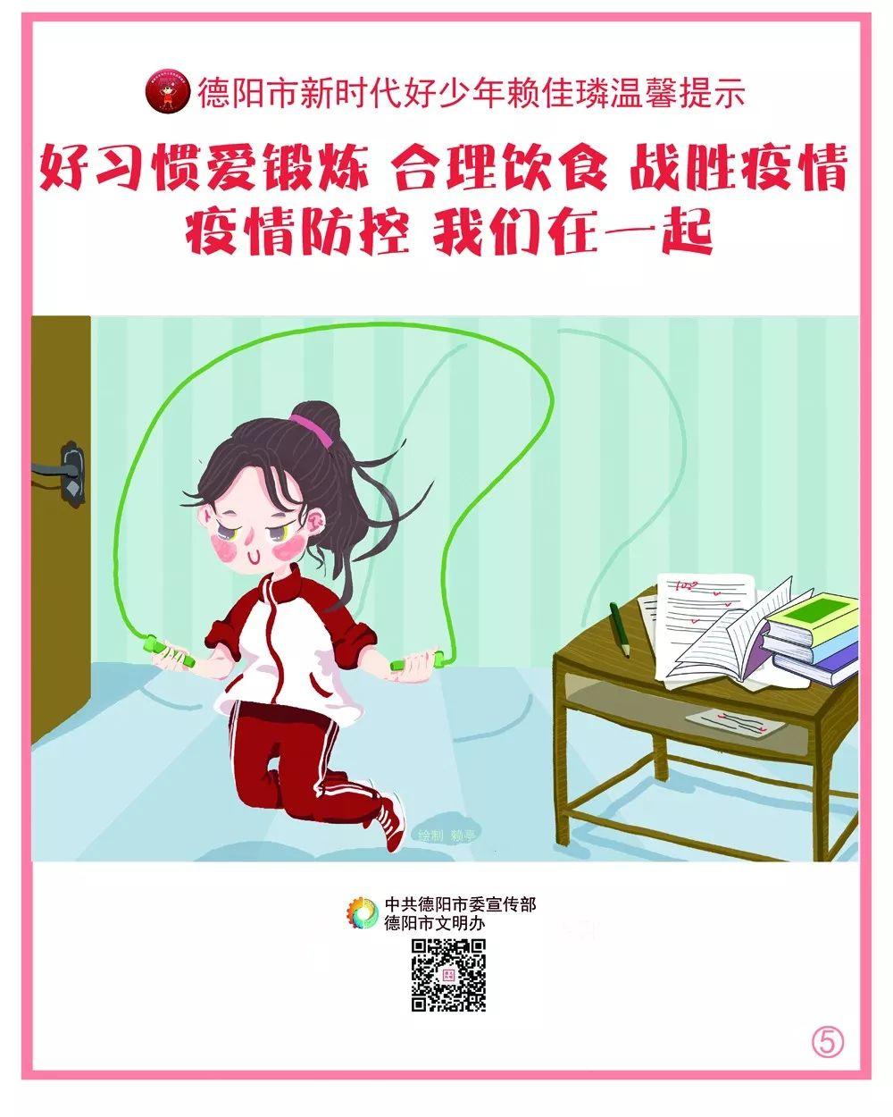 """""""德阳榜样 我们在一起""""抗疫情宣传画(好少年篇)"""