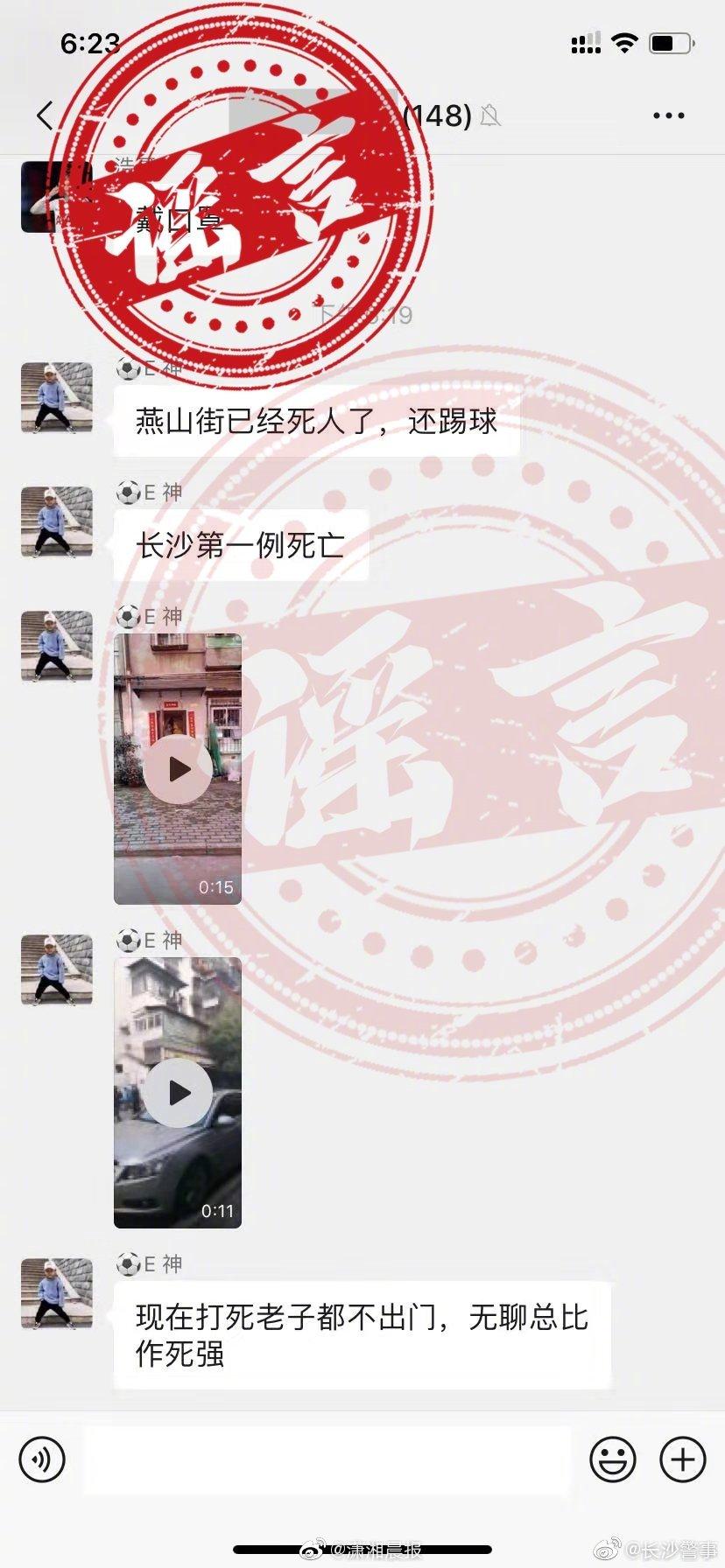 潇湘晨报今日头条图片