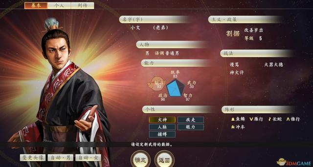 《三国志14》DLC古武将剧辛数据分享