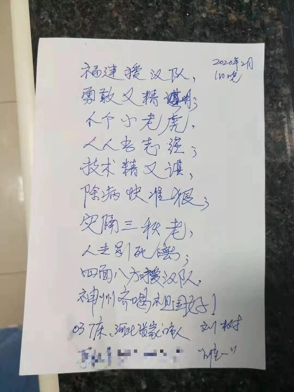 武漢金銀潭醫院里,龍巖醫療隊收