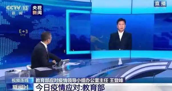 ?疫情应对:教育部王登峰司长就即将到来的开学季相关问题进行了解读!