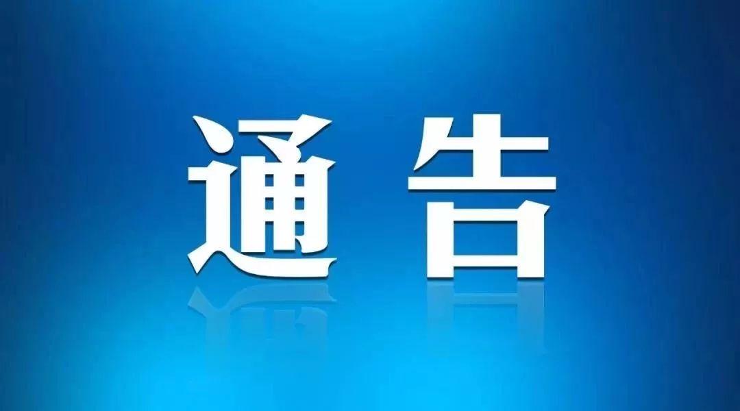 【徐水中医院】关于对城区居民实行出行管控的通告