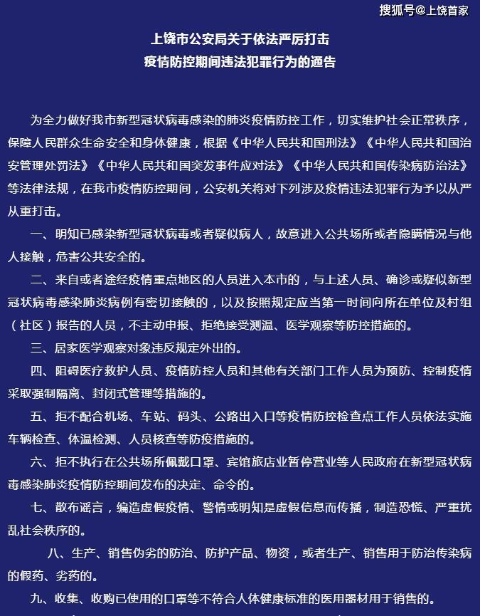 重要通告:上饶市公安局发布重要通告