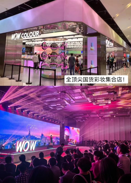 HOF色彩之源入驻全新时尚美妆集合店WOWCOLOUR