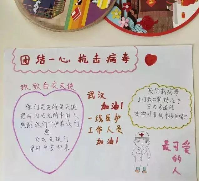 (图为某学生绘制的手抄报,致敬奋斗在疫情前线的医护人员)