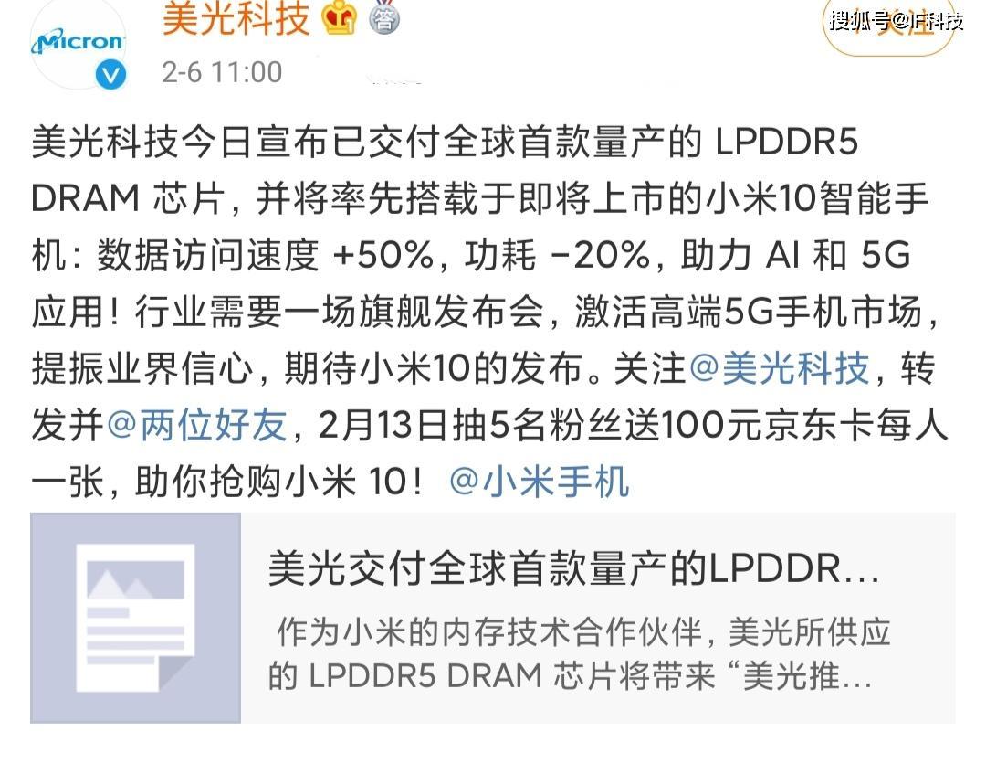 美光宣布小米10成为全球首款PLDDR5手机,数码博主雷军忙着科普