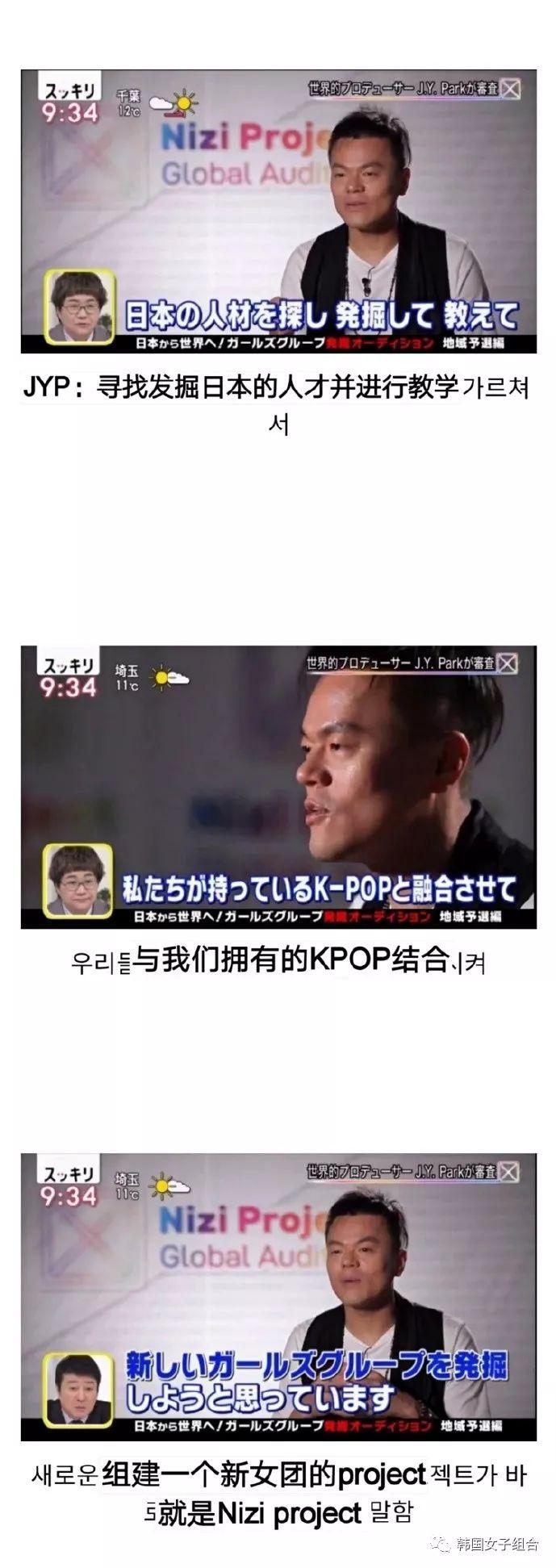 JYP与索尼共同合作的日本新女团选拔状况!