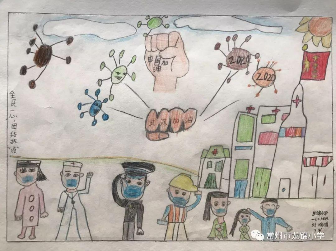 手绘疫情 传递爱心 常州市龙锦小学学生用画笔为武汉加油