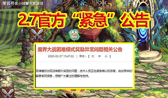 "DNF2.7官方""紧急""公告:CP副本BUG,平民成却大赢家,修复待定"