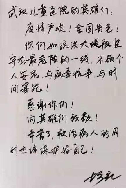 网友曝胡歌给医务人员手写信,低调捐百台消毒机,获公开表扬太暖心 作者: 来源:猫眼娱乐V
