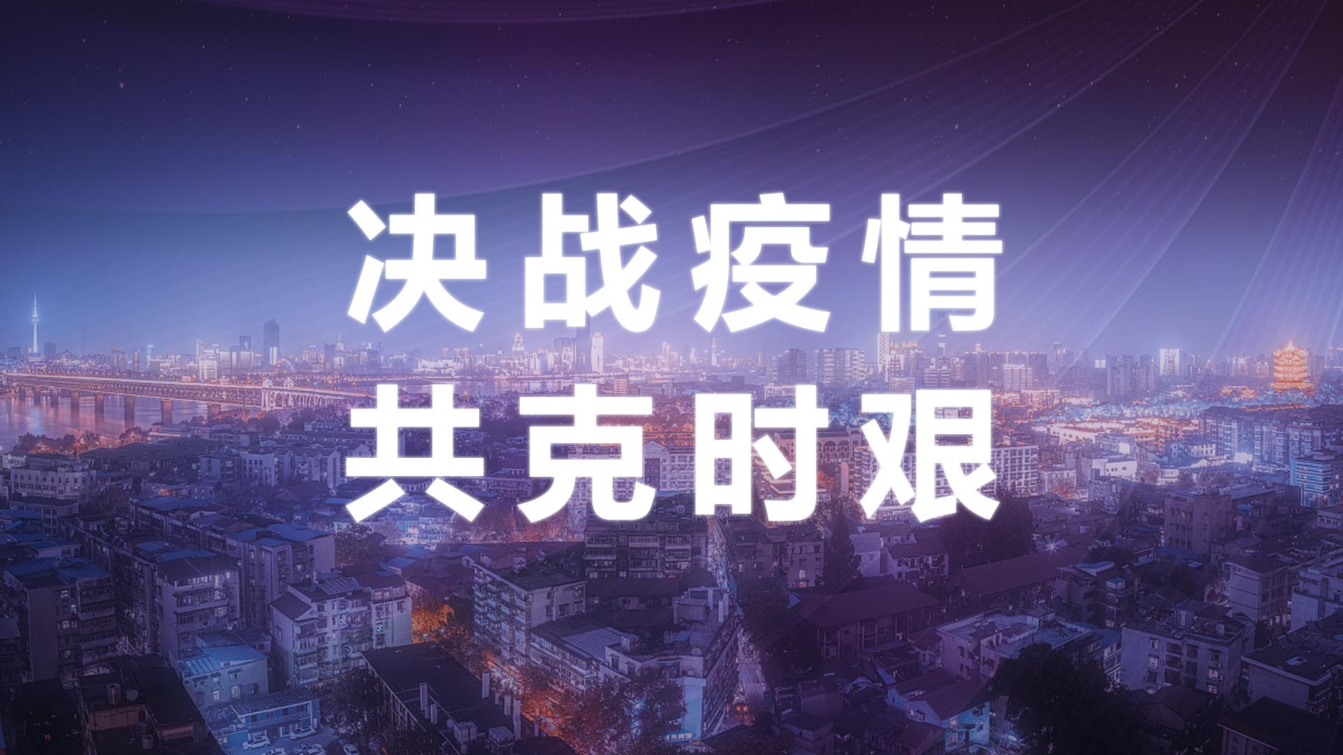 """【山河无恙,彼此皆安】 一汽丰田抗""""疫""""实录"""